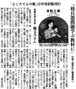 nagasaki20140829